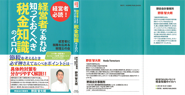 野田会計事務所